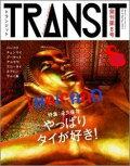 TRANSIT (トランジット) 8号 タイ特集