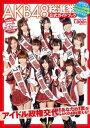 AKB48総選挙公式ガイドブック [ Friday