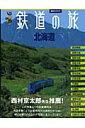 鉄道の旅(北海道)[講談社]