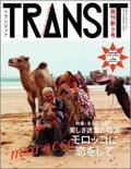 TRANSIT (トランジット) 9号 モロッコ特集