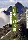 日本三百名山登山ガイド(中)新版 甲信越52山/北・中央アルプス45山 [ 日本山岳会 ]