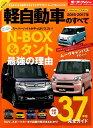 統括シリーズ Vol.882016-2017年 軽自動車のすべて