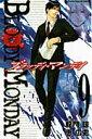 ブラッディ・マンデイ 最終回 『今夜0時東京壊滅テロ宣言へ!!生死を賭けた終幕へ』 感想