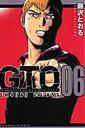 【送料無料】GTO SHONAN 14DAYS(06) [ 藤沢とおる ]