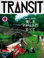 TRANSIT(トランジット)10号