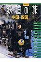 鉄道の旅(中国・四国)[講談社]