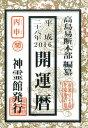 乐天商城 - 開運暦(平成28年) [ 高島易断本部 ]