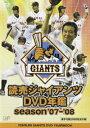 読売ジャイアンツDVD年鑑 season 039 07- 039 08 読売ジャイアンツ