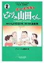 ホーホケキョとなりの山田くん(2) (アニメージュコミックス...
