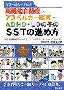 高機能自閉症・アスペルガー障害・ADHD・LDの子のSSTの進め方 特別支援教育のためのソーシャルス