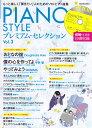 楽天楽天ブックスPIANO STYLEプレミアム・セレクション(Vol.3) もっと楽しく「弾きたい」人のためのソロ・ピアノ曲集 (リットーミュージック・ムック)