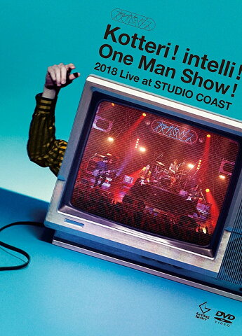 Kotteri ! intelli ! One Man Show ! 2018 Live at STUDIO COAST(初回限定盤) [ 夜の本気ダンス ]