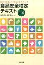 食品安全検定テキスト(中級) [ 食品安全検定協会 ]