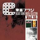 東亜プラン ARCADE SOUND DIGITAL COLLECTION Vol.10 [ 東亜プラン ]