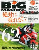 BiG MACHINE (�ӥå��ޥ���) 2014ǯ 06��� [����]