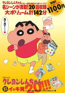 シリーズ クレヨンしんちゃん