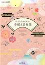 はんなりかわいい手描き素材集 水彩 色鉛筆 クレヨン (デジタル素材BOOK) fuu