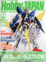 Hobby JAPAN (ホビージャパン) 2014年 06月号 [雑誌]