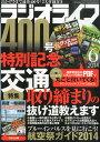 ラジオライフ 2014年 06月号 [雑誌]