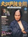 大江戸捜査網 DVDコレクション 2014年 6/29号 [雑誌]