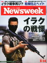 Newsweek (ニューズウィーク日本版) 2014年 6/24号 [雑誌]