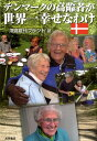 デンマークの高齢者が世界一幸せなわけ [ ナツヨ・サワド・ブラント ]