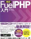 FuelPHP入門改訂 最新版FuelPHP対応! [ 早川聖司 ]