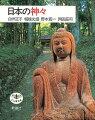 日本の神々
