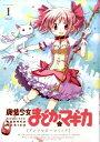 【送料無料】魔法少女まどか☆マギカアンソロジーコミック(1) [ MagicaQuartet ]