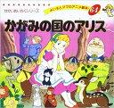 かがみの国のアリス (よい子とママのアニメ絵本) ルイス キャロル