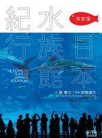 【日本水族館紀行 決定版 (翼の王国books)】