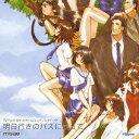 TVアニメ「ロケットガール」エンディングテーマ::明日行きのバスに乗って [ misae ]