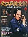 大江戸捜査網 DVDコレクション 2014年 6/15号 [雑誌]