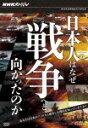 NHKスペシャル 日本人はなぜ戦争へと向かったのか DVD-BOX [ (ドキュメンタリー) ]