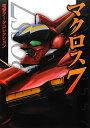 マクロス7 (Dengeki hobby books) [ 電撃hobby magazine編集部 ]