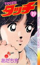 タッチ 完全復刻版 19 (少年サンデーコミックス) [ あだち 充 ]