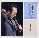 さだまさし 話のアルバム(5 追想) [新潮CD] () [ さだまさし ]