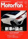 Motor Fan モーターファン Vol.4