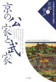 京の公家と武家 [ 立命館大学 ]