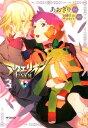 アクエリオンEVOL(3) (MFコミックス ジーンシリーズ...