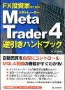 FX投資家のためのMetaTrader4逆引きハンドブック [ FXPG ]
