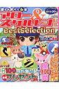 アロー&スケルトンパルBest Selection(4) - 楽天ブックス