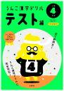 うんこ漢字ドリル テスト編 小学4年生 [ 文響社(編集)