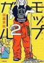 モップガール(2) 事件現場掃除人 (小学館文庫) [ 加藤実秋 ]