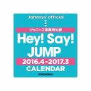 Hey! Say! JUMP 2016.4→2017.3 CALENDAR