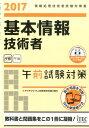 基本情報技術者午前試験対策(2017) 情報処理技術者試験対策書 [ アイテック ]