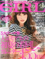 and GIRL (アンドガール) 2014年 06月号 [雑誌]