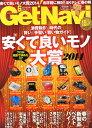 GET Navi (ゲットナビ) 2014年 06月号 [雑誌]