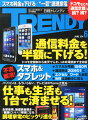 日経 TRENDY (トレンディ) 2014年 06月号 [雑誌]