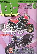 Mr.Bike (�ߥ������Х���) BG (�Х��䡼��������) 2014ǯ 06��� [����]